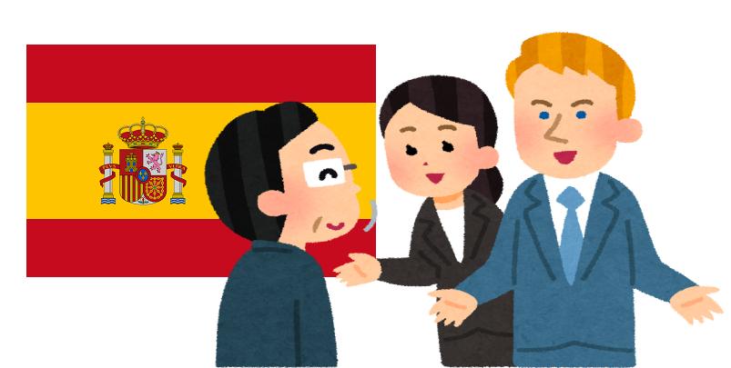 スペイン語で働く!スペイン語の求人票の読み方