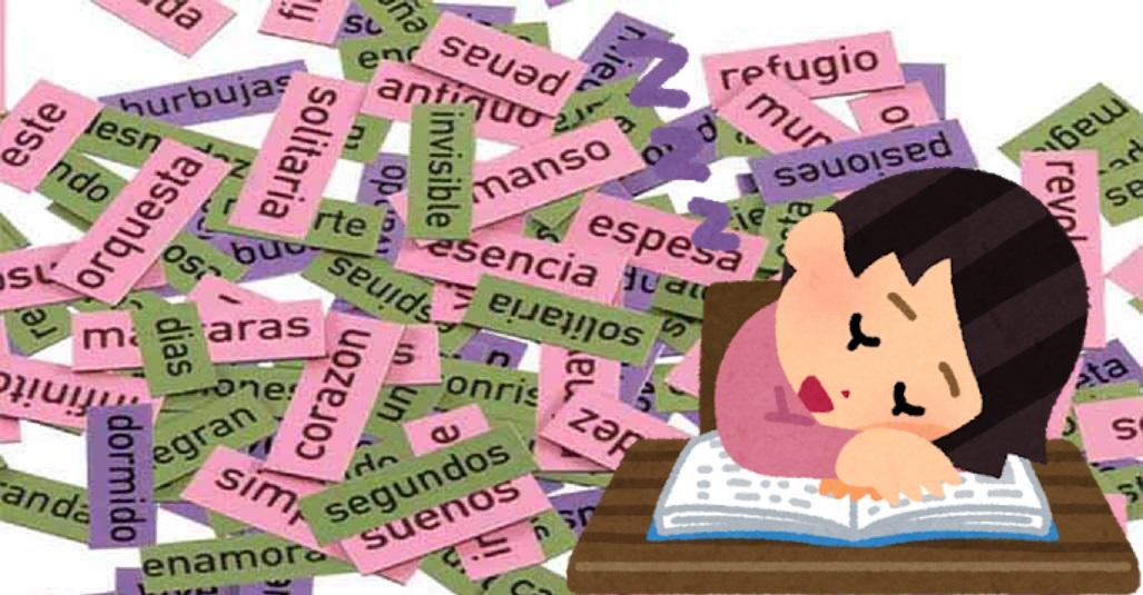 保存版!絵と写真で覚えるスペイン語単語