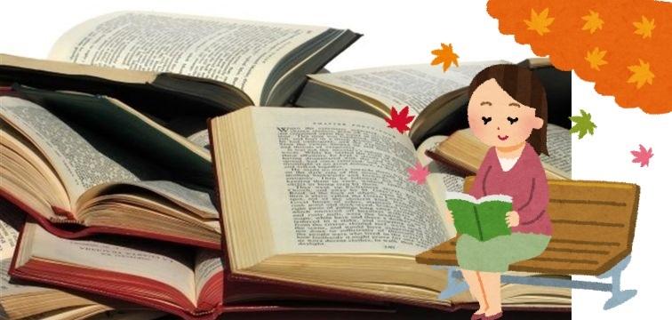 読書の秋、スペイン語の読解力アップに挑戦