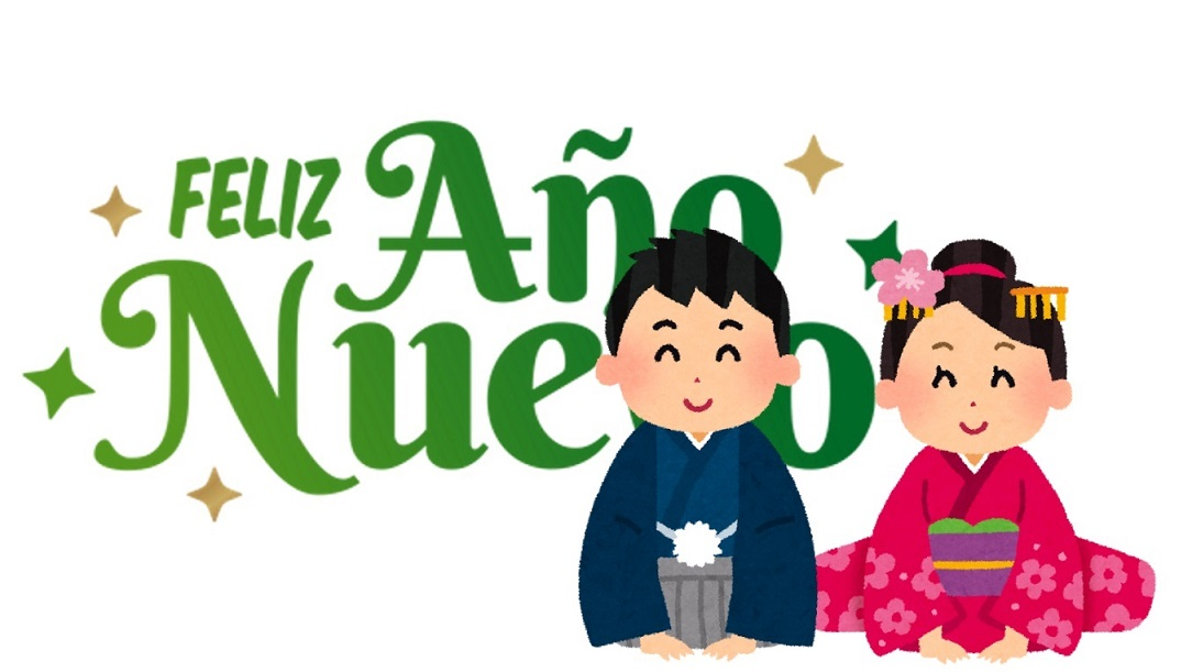 今すぐ使えるスペイン語:2019年新年のあいさつ